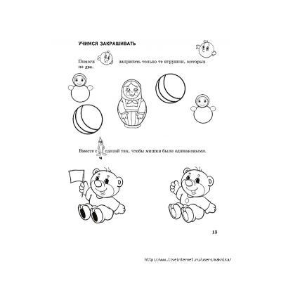 Прописи для детей 4 - 5 лет скачать и распечатать