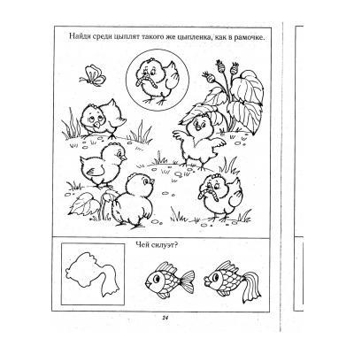 Развивающие задания для детей 3-4 лет для печати - распечатать, скачать бесплатно