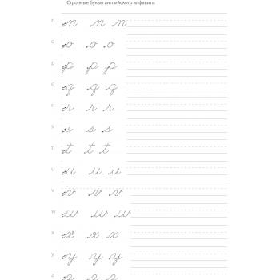 Прописные английские буквы прописи