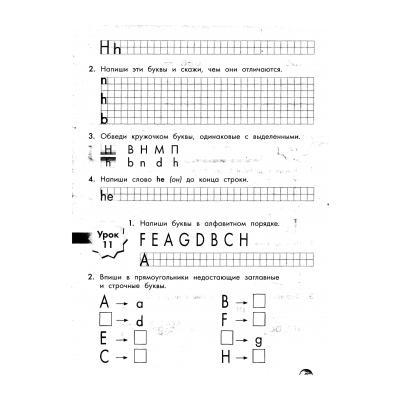 Английские прописи -  печатные буквы - распечатать, скачать бесплатно