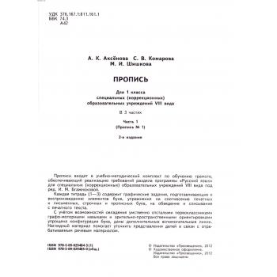 Скачать прописи Аксеновой для 1 класса