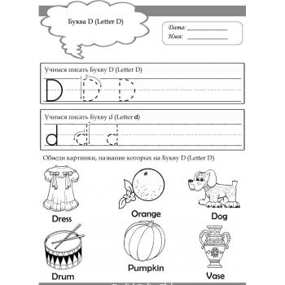 Прописи по английскому для дошкольников - распечатать, скачать бесплатно