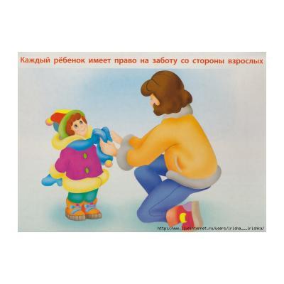 Рисунок Права ребенка в детский сад