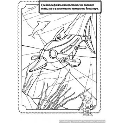 Вид динозавра