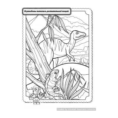 Динозавр - раскраска для детей