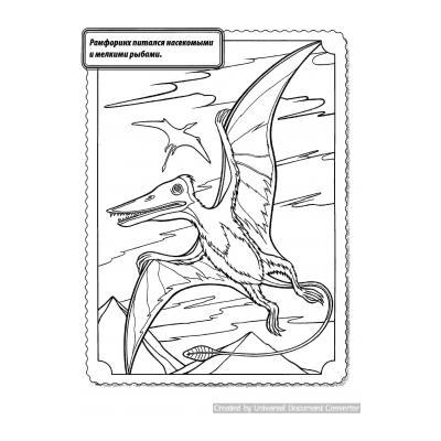 Опасный динозавр