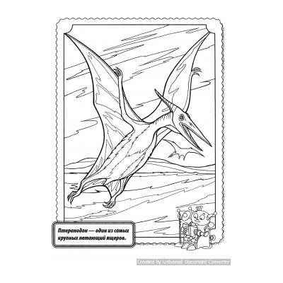 Динозавр - распечатать и раскрасить