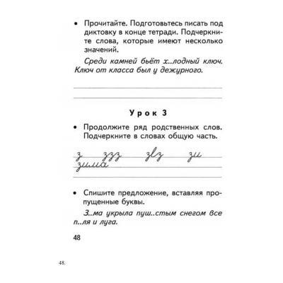 """Прописи """"Чистописание"""" 2 класс  - распечатать, скачать бесплатно"""