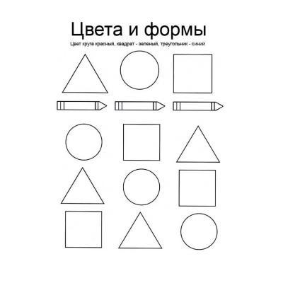 Геометрические фигуры для детей 5 6 лет