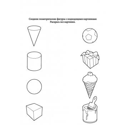 Картинки с геометрическими фигурами