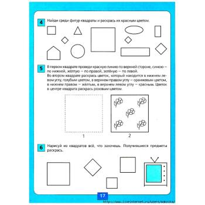 Геометрические фигуры для детей 6 7 лет