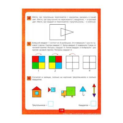 Карточки геометрические фигуры