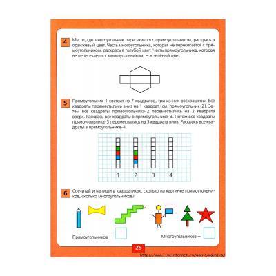 Задания геометрические фигуры