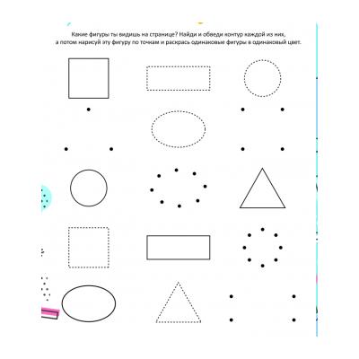 Геометрические фигуры для детей с названиями