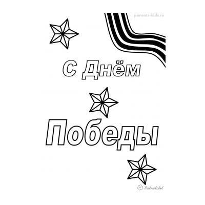 Раскраска Георгиевская лента