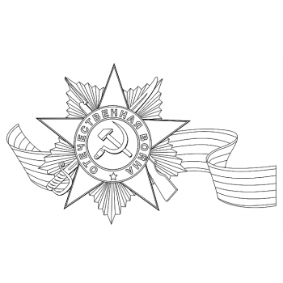 шаблоны букв День Победы 9 мая