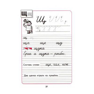 Пропиcи для 1 класса (4 часть) - Горецкий, Федосова - распечатать, скачать бесплатно