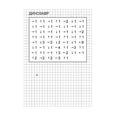 Графический диктант для 1 класса