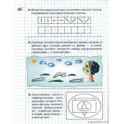 Графический диктант для дошкольников