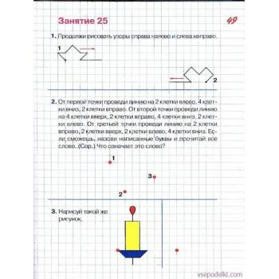 графический диктант для детей 6-7 лет