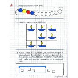 графический диктант для подготовительной группы