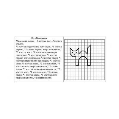 Графический диктант Кот