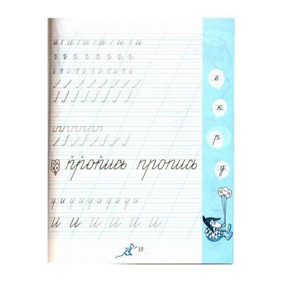 Чудо-прописи - 1 класс (1 часть) - Илюхина В.А. - распечатать, скачать бесплатно