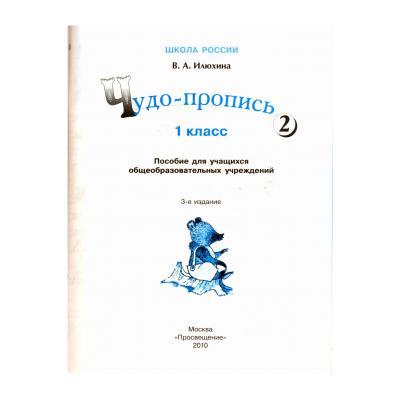 Чудо-прописи - 1 класс (2 часть) - Илюхина В.А. - распечатать, скачать бесплатно