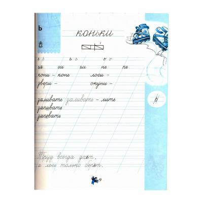 Чудо-прописи - 1 класс (3 часть) - Илюхина В.А. - распечатать, скачать бесплатно