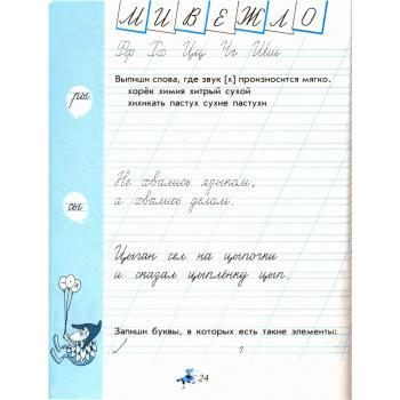 Чудо-прописи - 1 класс (4 часть) - Илюхина В.А. - распечатать, скачать бесплатно