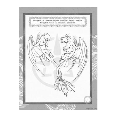 Раскраска Беззубик и Дневная Фурия - распечатать, скачать бесплатно