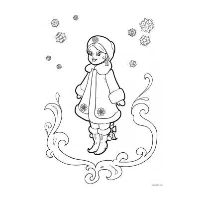 Раскраска красивая снегурочка