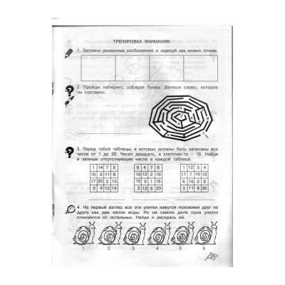 Задачи по математике на логику - 2 класс