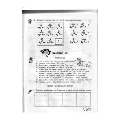 Логические задачи для детей 2 класса