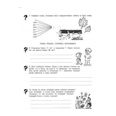 Логические задания 3 класс