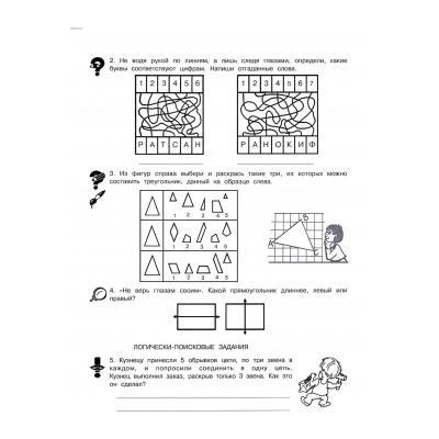Логическая задача по математике 3 класс