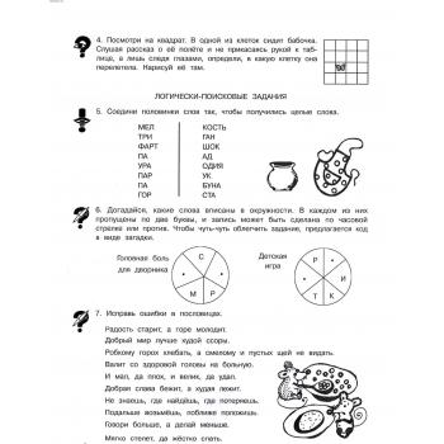 Логическая задача 3 класс