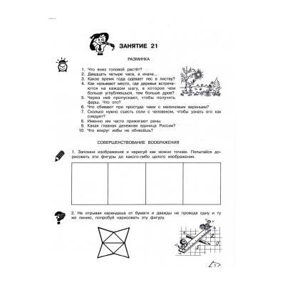 Задачи на логику 4 класс