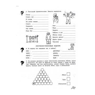 задачи на логику по математике для 4 класса
