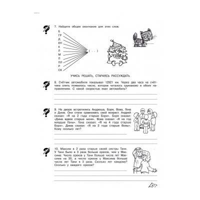 Логические задачи 4 класс