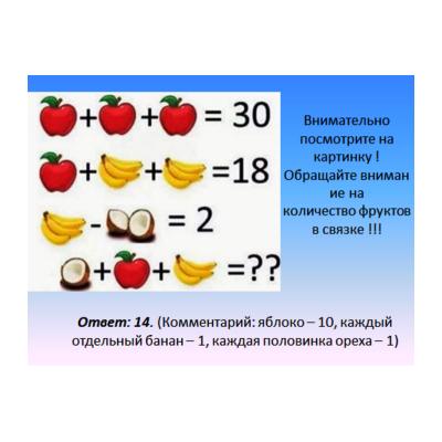 Задачи на логику для 5 классников