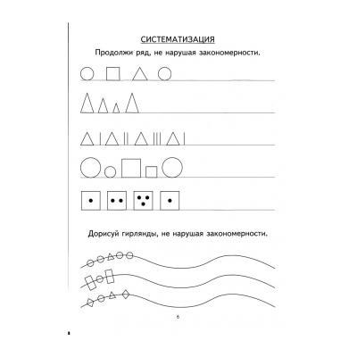 Логические задачи для детей в картинках