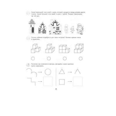 Логические задания для дошкольников
