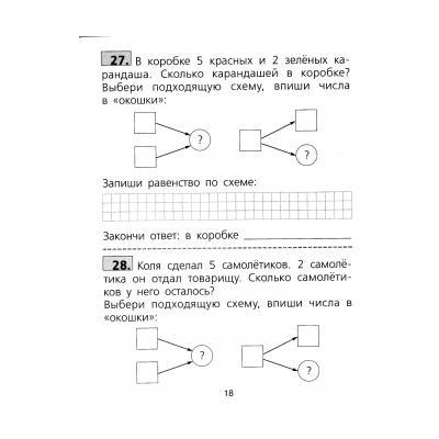 Задание по математике для детей 6 -7 лет