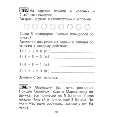 Задание для занятий по математике с ребенком 6 - 7 лет