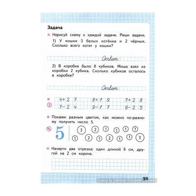 Пропись математика 1 класс Моро Волкова - 1 часть