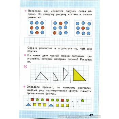 Распечатать пропись 1 класс по математике Моро Волкова 1 часть