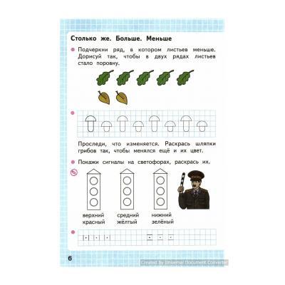 Математика 1 класс - рабочая тетрадь Моро часть 1