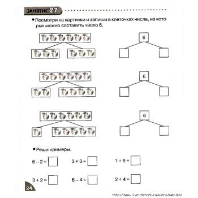 Распечатать интересную задачу по математике
