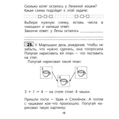 Задача по математике для 1 класса